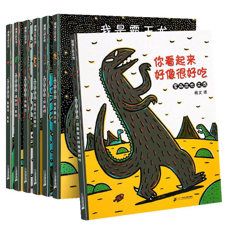 宫西达也恐龙系列绘本全7册你看起来好像很好吃 我是霸王龙 永远永远爱你 遇到你真好儿童绘本0-3-4-5-6周岁故事书图书 幼儿园书籍