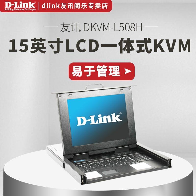 D-link/友讯 DKVM-L508H 15英寸LCD一体式KVM多电脑切换器上机架