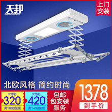 Tianbang tmall Genie intelligent voice control electric clothes hanger lifting balcony multi-functional retractable clothes drying machine