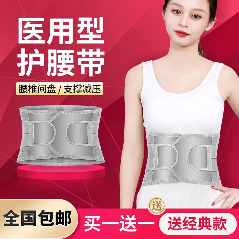 医用护腰带腰围子腰椎间盘突出腰肌劳损腰托保暖自发热磁疗男女部