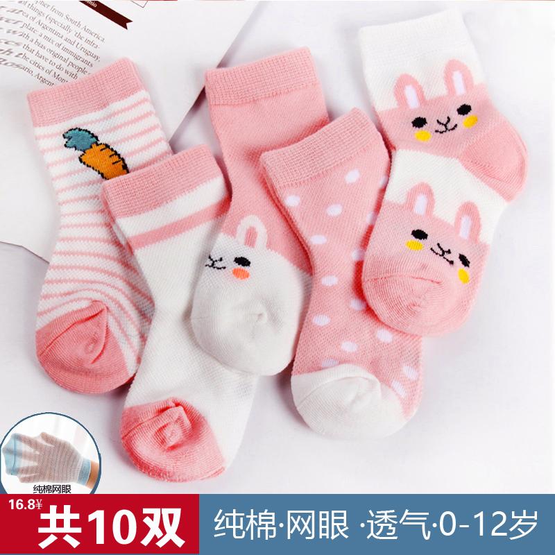 儿童宝宝袜子纯棉夏季薄款网眼0-1-3-5-7-12岁男孩新生儿婴儿袜子