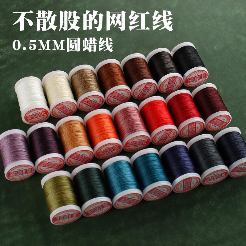 0.5mm不散股网红线  6股 涤纶材质可烧结 圆蜡线手缝皮革线120米