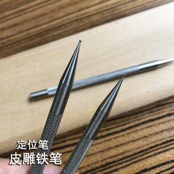 4068 皮雕定位笔铁笔  划线笔 描图笔 拓图笔金属笔 长度115mm