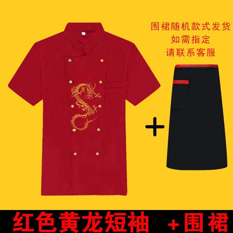 Chefs work clothes mens and womens autumn and winter long sleeve suit short sleeve summer breathable waiter hotel kitchen catering customization