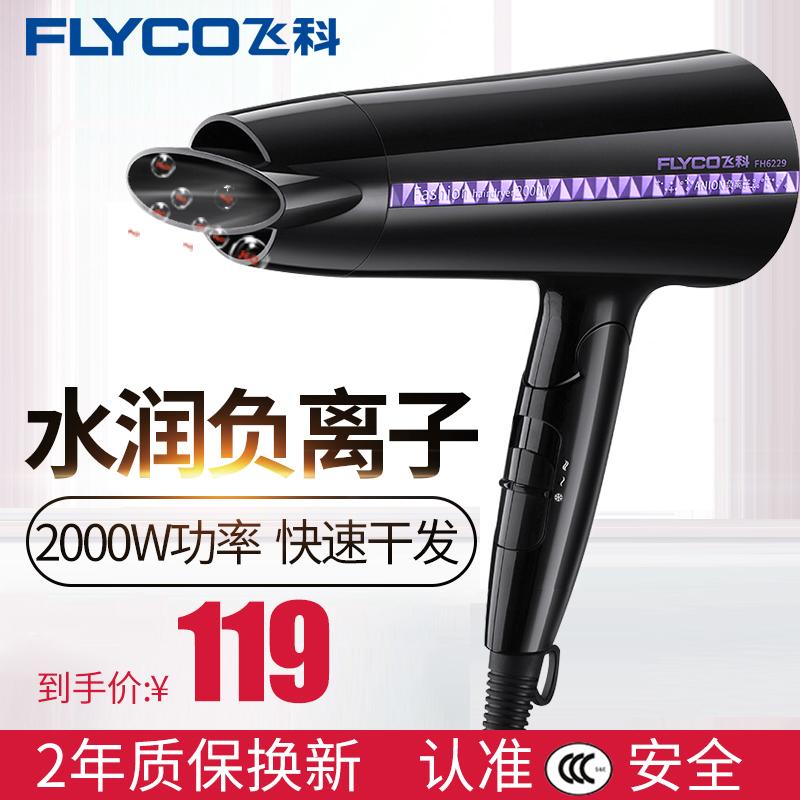 Фен для волос Артикул 585808609102