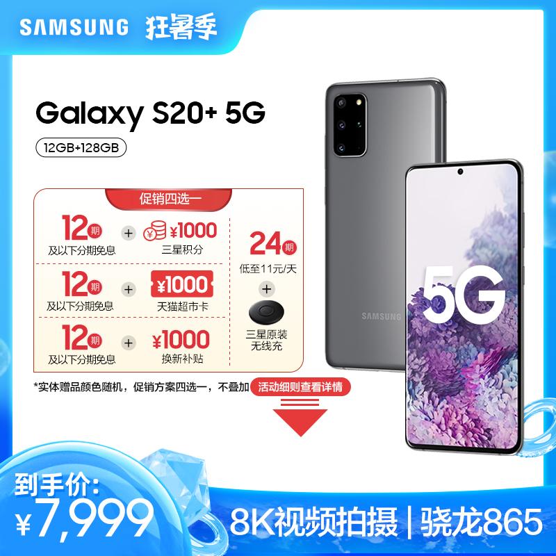 【最高赠1000元天猫超市卡】Samsung/三星 Galaxy S20+ 5G SM-G9860 骁龙865官方旗舰智能 5G双模拍照手机