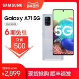 【6期免息 立省500】Samsung/三星 Galaxy A71 SM-A7160 5G三星全面屏智能 5G拍照手机正品6.7英寸
