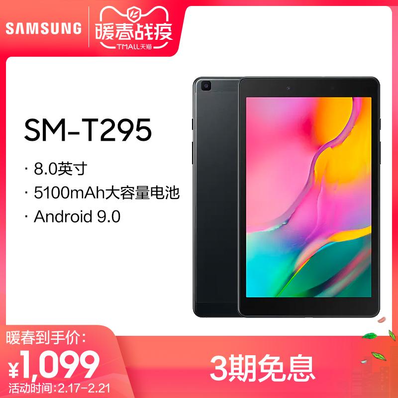 【高性价比 店长力荐】Samsung/三星 SM-T295C TAB A 2019 轻薄平板电脑8.0英寸