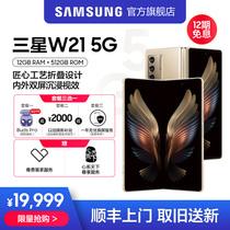 手机5G865骁龙512GB12折叠屏手机F9160SM5GFold2ZGalaxy三星Samsung期免息24新品