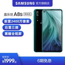 Samsung 学生机 A8s 官方正品 4G智能全网通手机黑瞳全视屏三摄 G8870 三星 6期免息 Galaxy