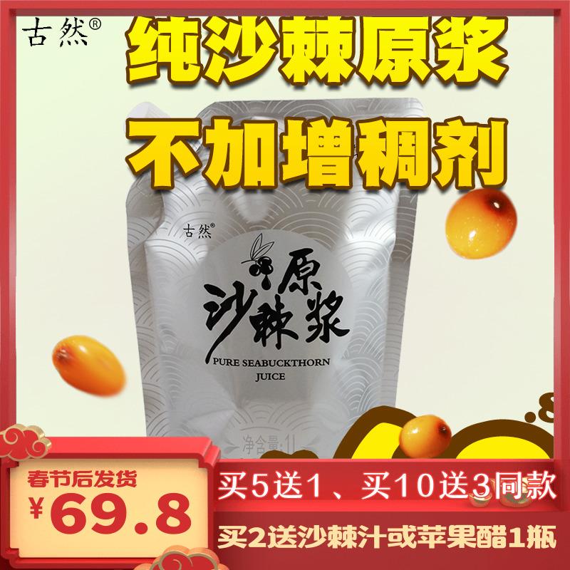 沙棘汁 原浆沙棘果 新鲜非野生沙棘汁饮料新疆特产沙棘果汁1000ml