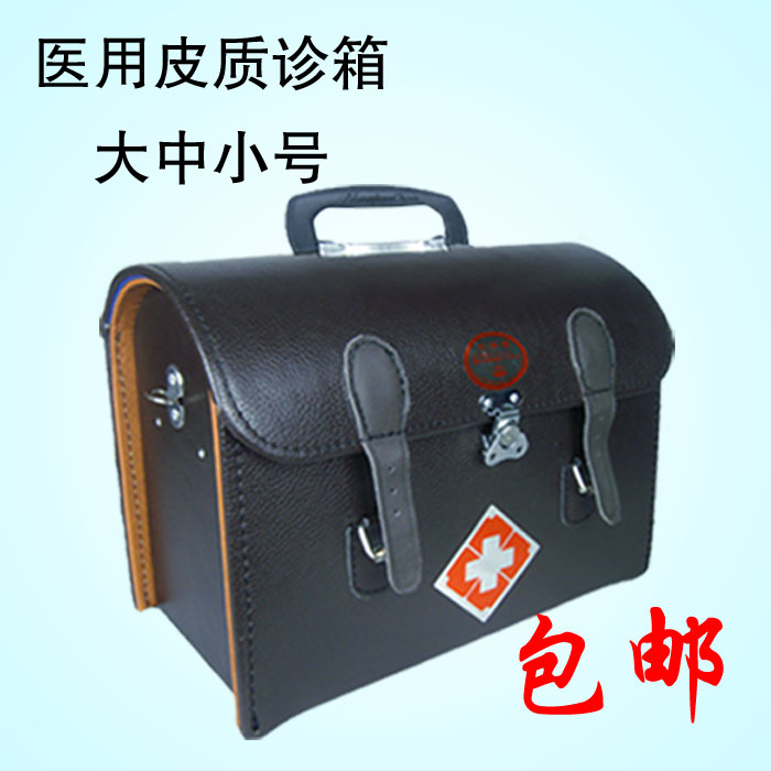 Package and mail: two-layer cowhide case, leather case, medicine case, barefoot doctor health care case, medical case, traditional Chinese medicine case