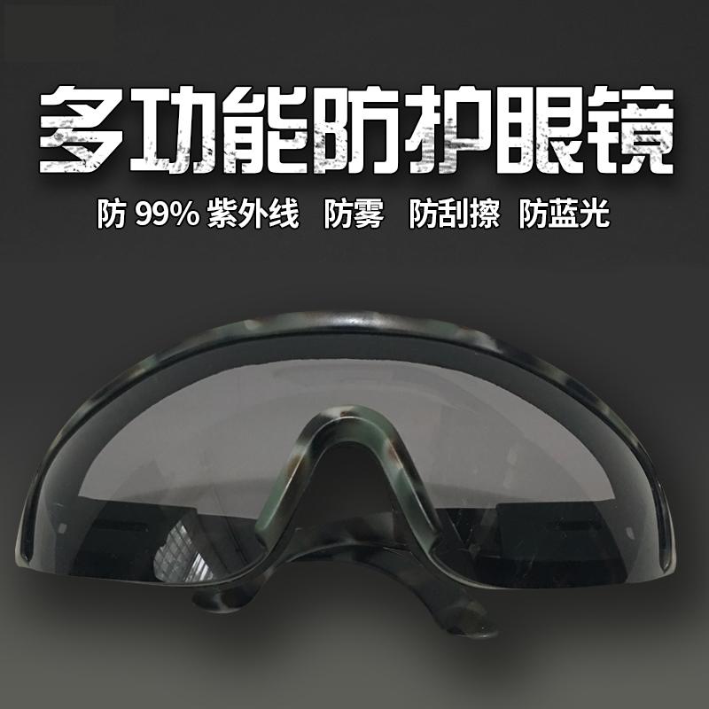 03护目镜户外骑行防风沙劳保眼镜摩托车防风镜防护防尘透明运动军