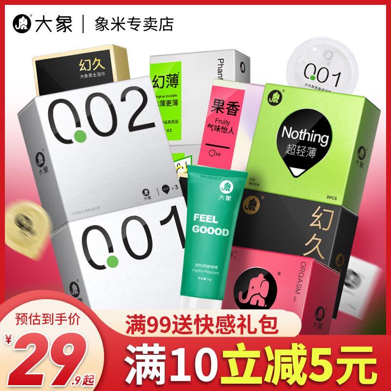 大象避孕套超薄001 0.01情趣安全套