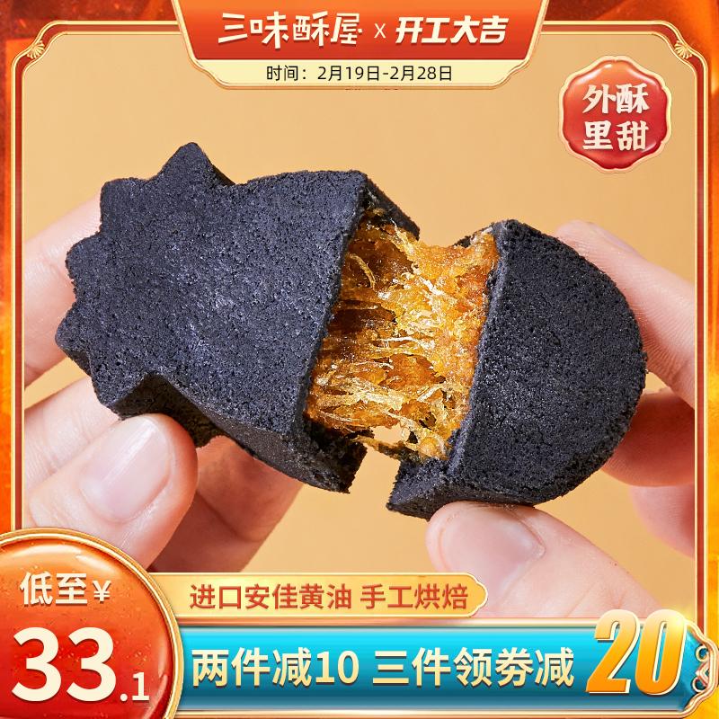 三味酥屋 黑凤梨酥厦门特产台湾网红传统糕点心伴手礼下午茶零食