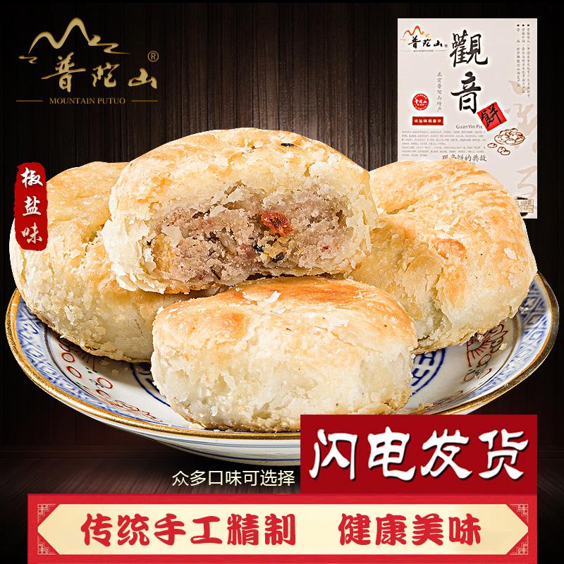 浙江普陀山特产舟山观音饼 小吃土特产传统手工特产糕点零食点心
