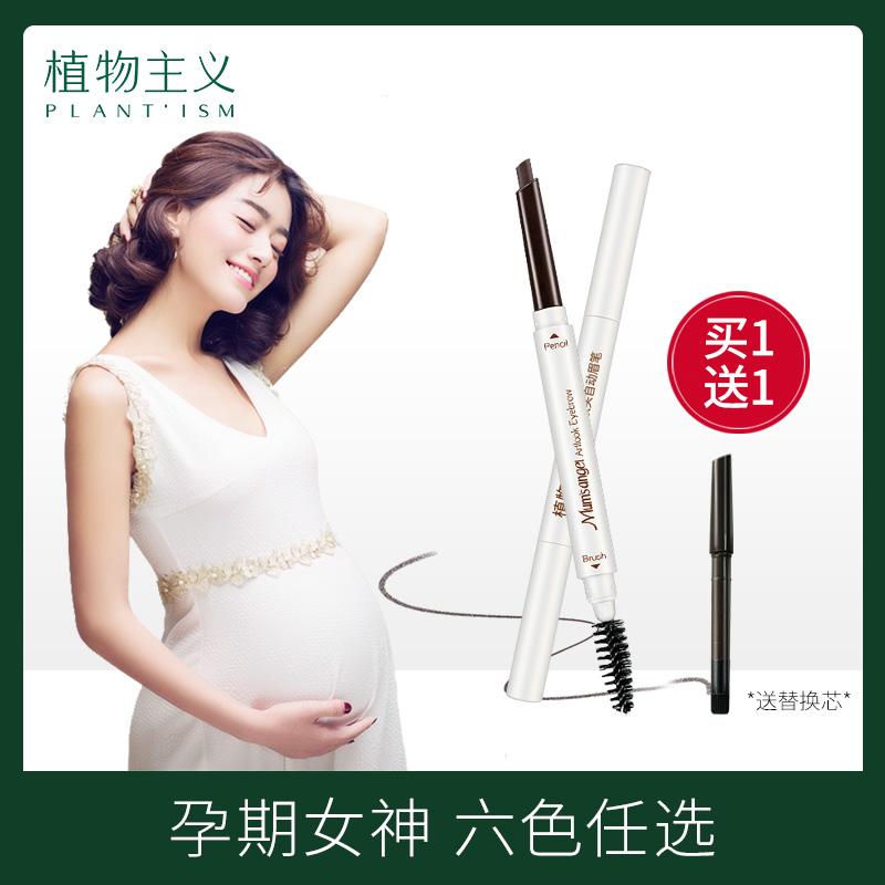 植物主义孕妇眉笔女怀孕期专用天然无添加防水孕期化妆品彩妆正品