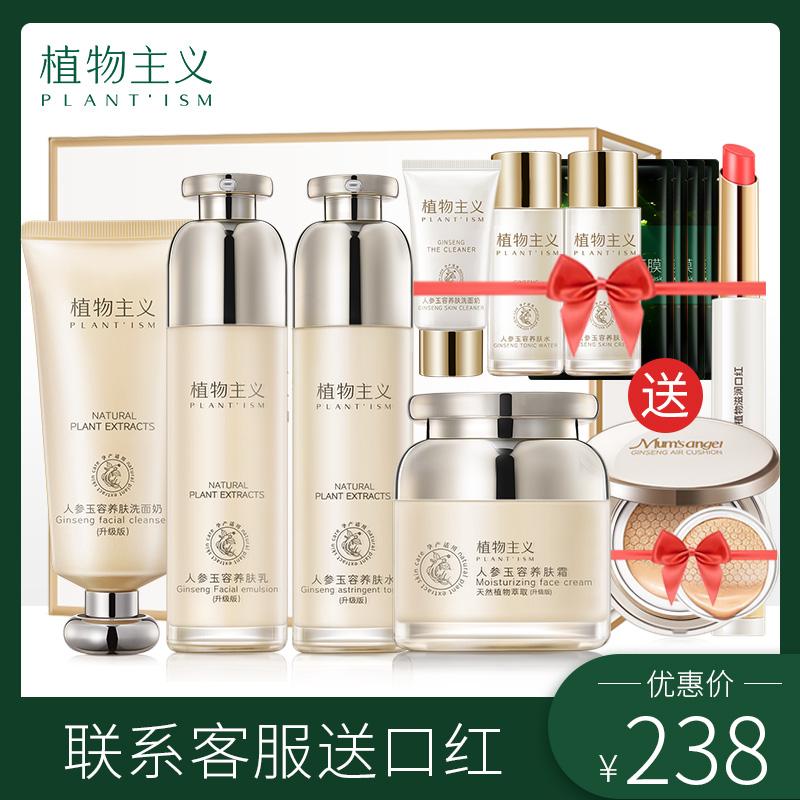 (用190元券)植物主义孕妇护肤品怀孕期可以用的纯补水专用植物套装化妆品正品