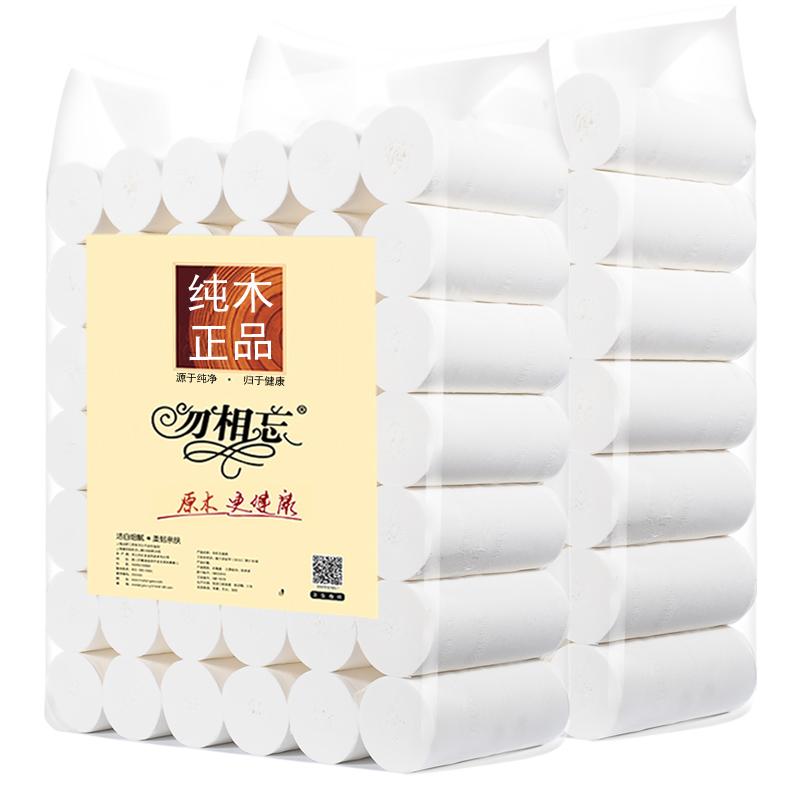 勿相忘卫生纸批发家用42卷5.8斤无芯卷纸卷筒纸巾厕所手纸实惠装