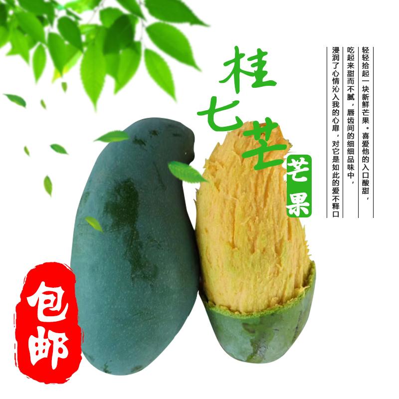 广西百色芒果 桂七 10斤装新鲜包邮水果(净重9斤)