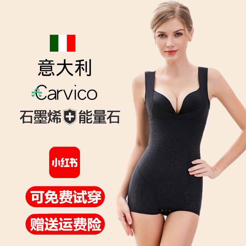 意大利carvico塑身衣收腹束腰透气产后美体塑形瘦身衣女连体内衣
