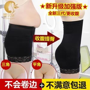 高腰提臀收腹内裤女安全裤塑形束腰塑身收小肚子瘦腰神器裤子燃脂