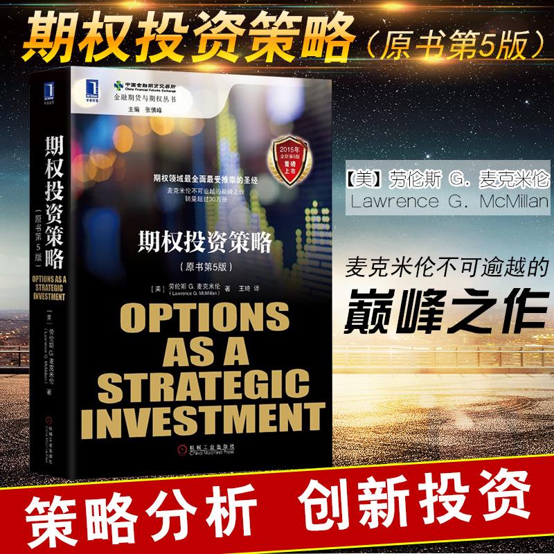 正版期权投资策略(原书第5版)劳伦斯 G. 麦克米伦经济管理类书籍 投资策略 指数期权和期货 股票投资策略实战分析 投资理财书籍