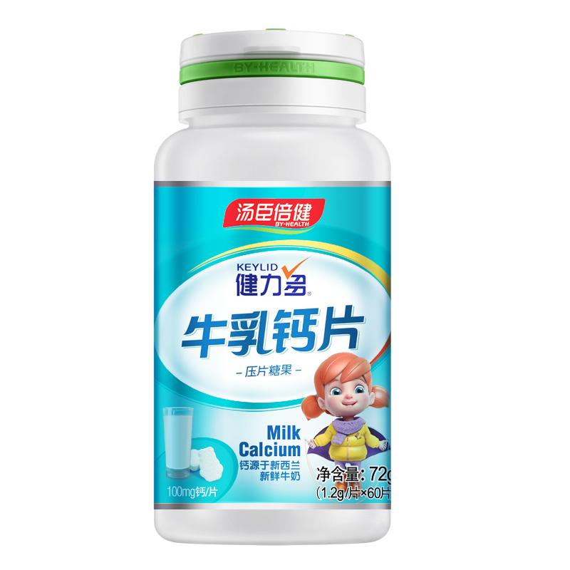 健力多牛乳钙60片 汤臣倍健补钙片碳酸钙青少年中老年维生素d女性 thumbnail