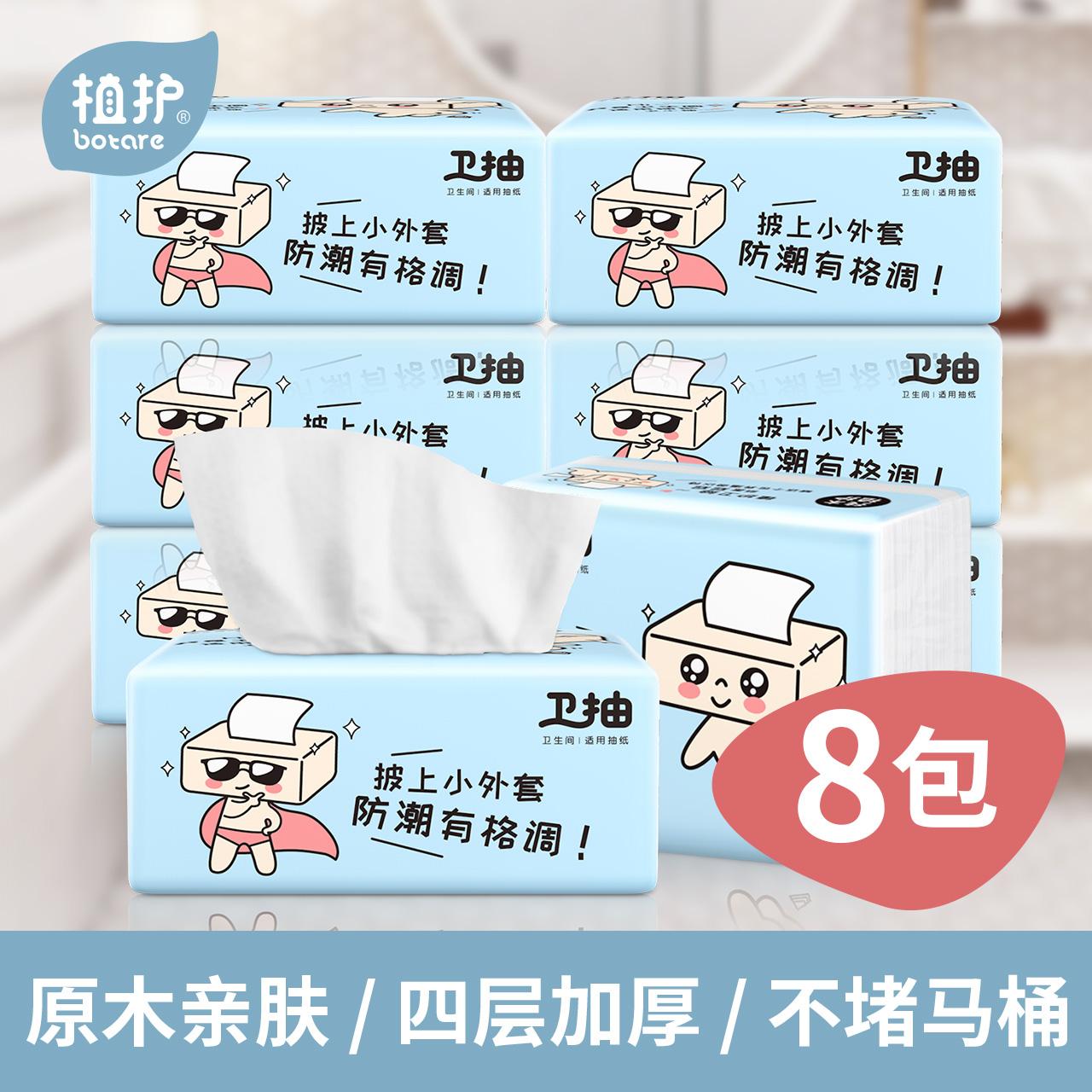 限100000张券植护抽纸抽家庭装卫生纸巾学生宿舍用小包装实惠整箱家用厕纸400