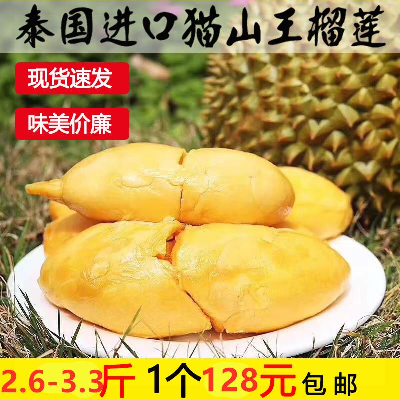 泰国榴莲新鲜猫山王金枕头托曼尼甲仑网红巴掌小榴莲孕妇新鲜水果