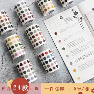 moodtape灰度标签切模圆点贴mood圆圈和纸胶带贴纸圆点胶带手帐