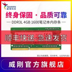 威刚4G DDR3L 1600笔记本内存条低电压兼容三星华硕戴尔联想电脑