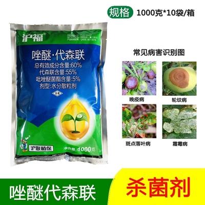 沪联 沪福 60%唑醚代森联 1000g 大包装 百泰成分 霜霉病杀菌剂