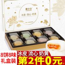 网红高颜值兔子月饼新鲜现做无添加月饼下午茶糕点中秋节送礼盒装