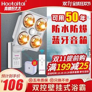 好太太壁挂式浴霸灯泡取暖挂墙灯暖挂壁卫生间浴室家用暖灯免打孔