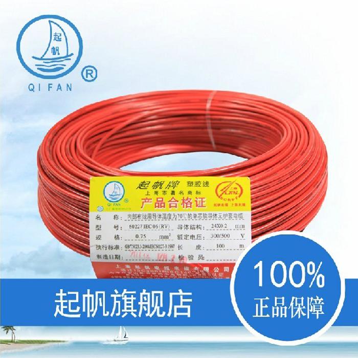 Начало парус провод AVR/RV/BVR/0.3/0.4/0.5/0.75 квадрат больше доля мягкий линия медь достаточно 100 метр