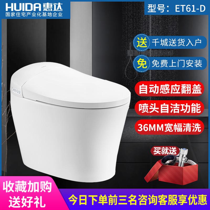 惠達ET61智能馬桶全自動翻蓋一體式機坐便器即熱沖洗烘干座圈加熱