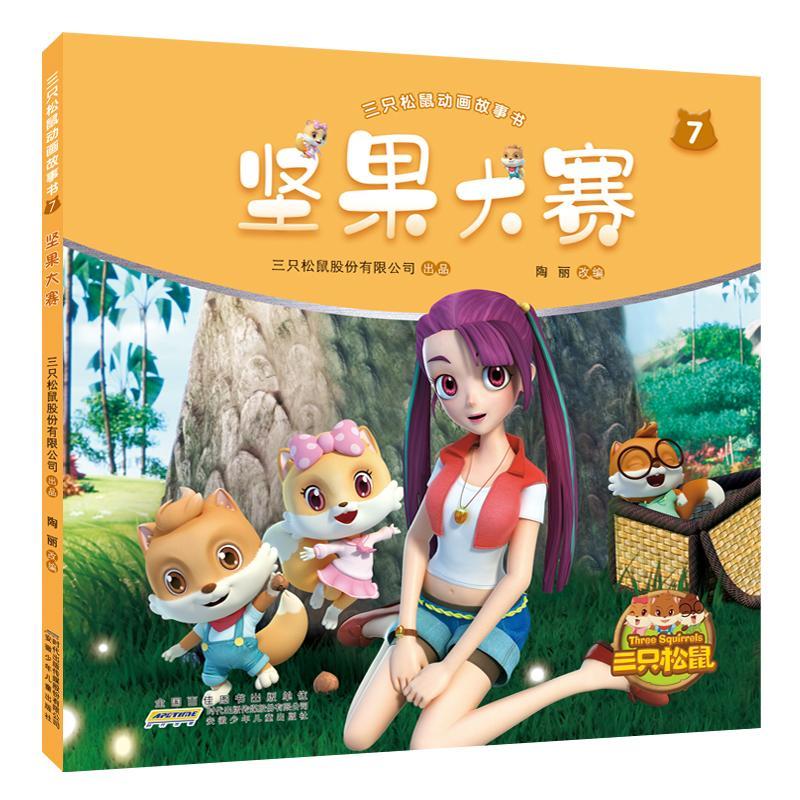 坚果大赛/三只松鼠动画故事书7 三只松鼠股份有限公司 出品陶丽 改编 著 少儿艺五折促销