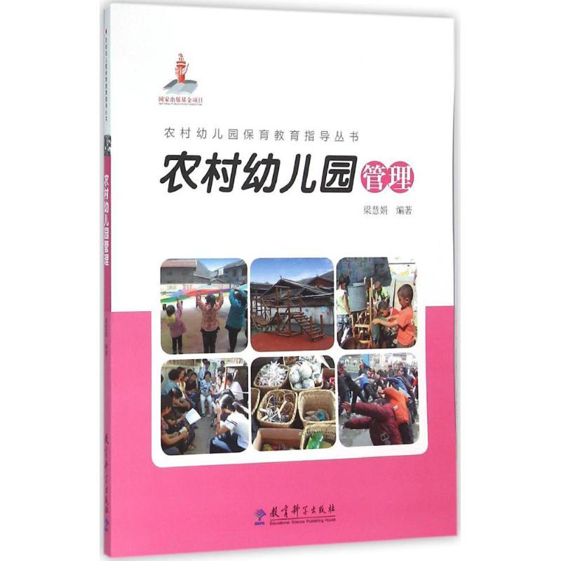 农村幼儿园管理 梁慧娟 编著 著作 育儿其他文教 新华书店正版图书籍 教育科学出版社