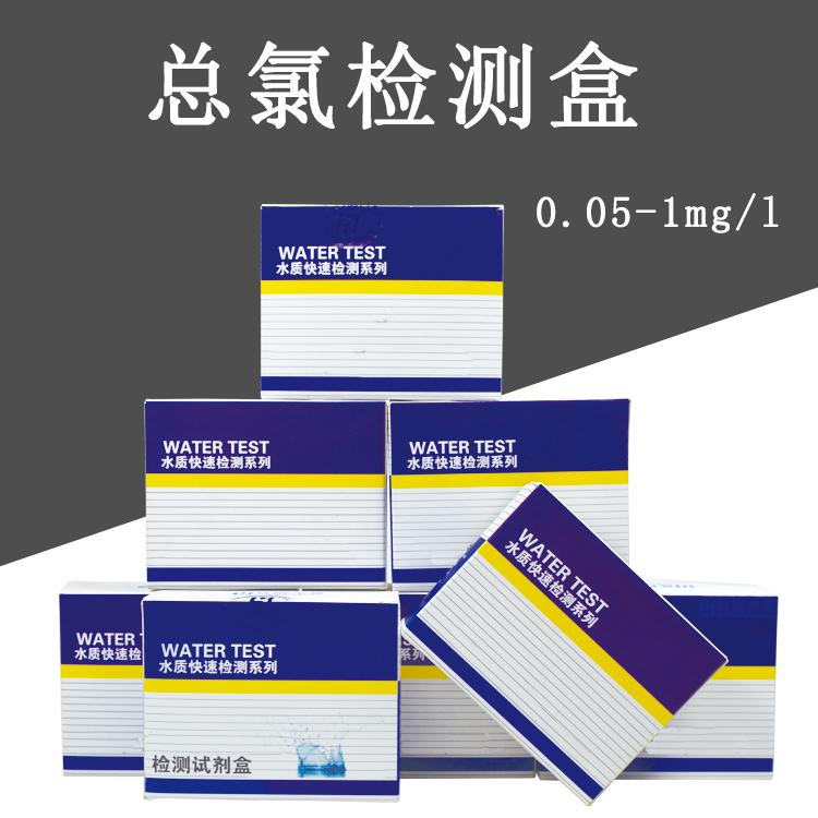 厂家直销DPD总氯检测试剂测试盒 测试液测试剂 水质快速测定