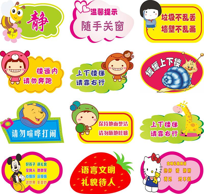 幼儿园布置装饰贴纸 学校教室可爱卡通提示标语 文明温馨礼仪墙贴