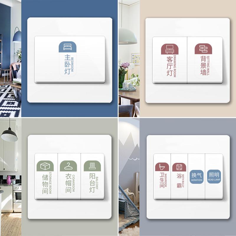 スイッチの標識のシールは家庭用の提示ラベルの表示を貼って壁の明かりのパネルのコンセントの装飾の保護カバーを貼ってカスタマイズします。