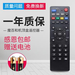 中国移动BESTV百视通魔百和 R3300-L 智能网络电视机顶盒遥控器