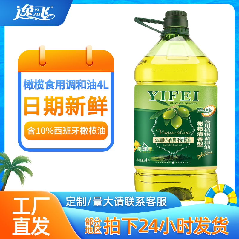 Yifei 10% olive oil 4L cooking oil 4L household vegetable salad oil blend
