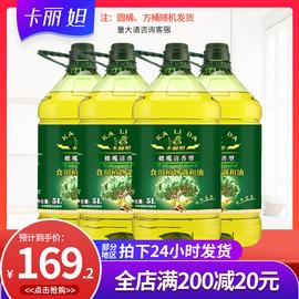卡丽妲橄榄油食用油5L*4桶非转基因玉米调和油家用炒菜烘焙油