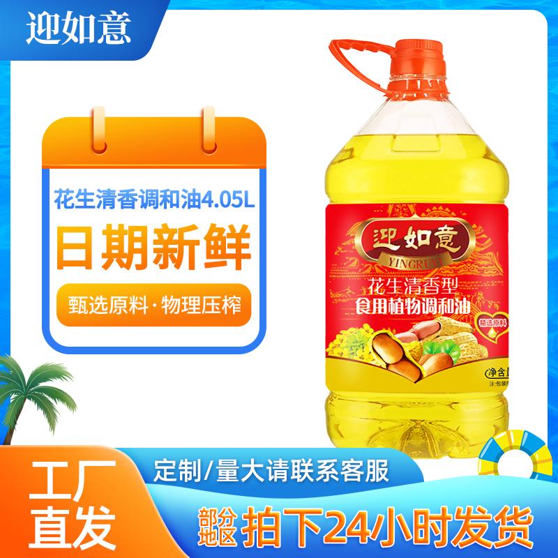Yingruyi fresh peanut oil blending oil 4.05l household edible oil vegetable oil