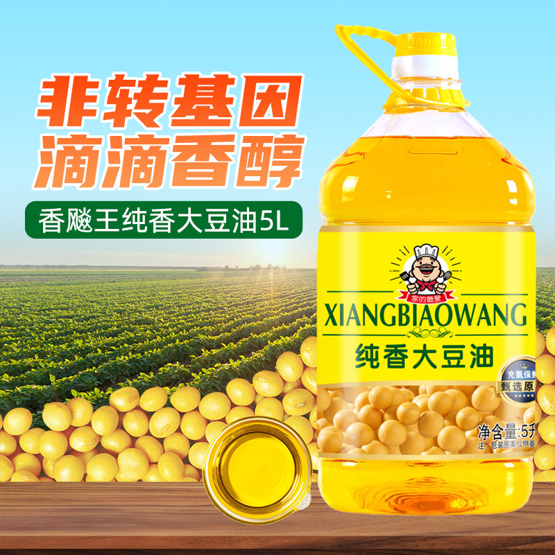Xiangbiaowang edible oil 5L soybean oil vegetable oil 5L fried vegetable oil