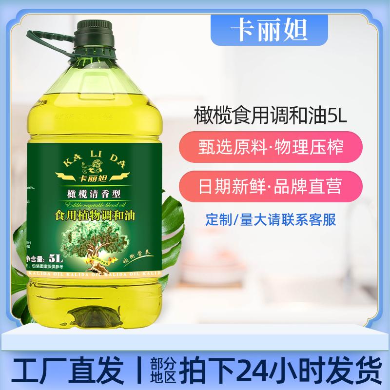 Calida olive oil vegetable oil 5L virgin olive oil edible oil physical press domestic blending oil barrel