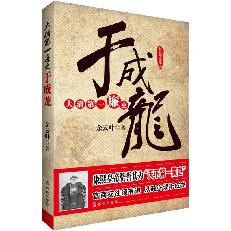 大清第一廉吏于成龙 余云叶 著作 中国古诗词文学 新华书店正版图书籍 群众出版社