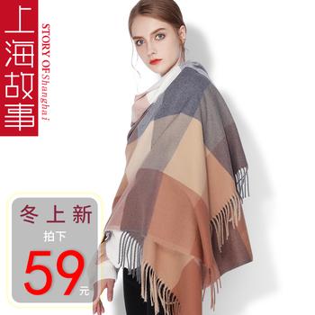 上海故事围巾秋冬季女士韩版百搭格子两用2018新款加厚大披肩超大